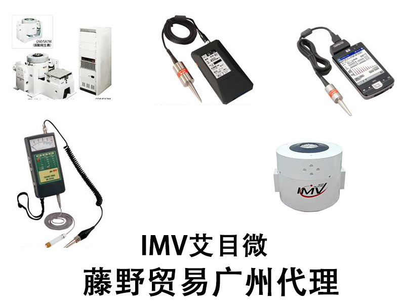 艾目微代理,IMV A30EM3HM振动试验装置 A30EM3HM IMV A30EM3HM A30EM3HM