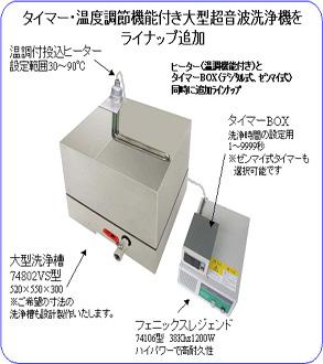 金莎贸易代理日本楷捷 KAIJO超声波清洗机_74802VS KAIJO _74802VS