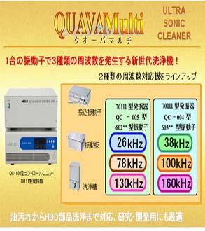 金莎贸易代理日本楷捷 KAIJO超声波清洗机_QUAVA Multi