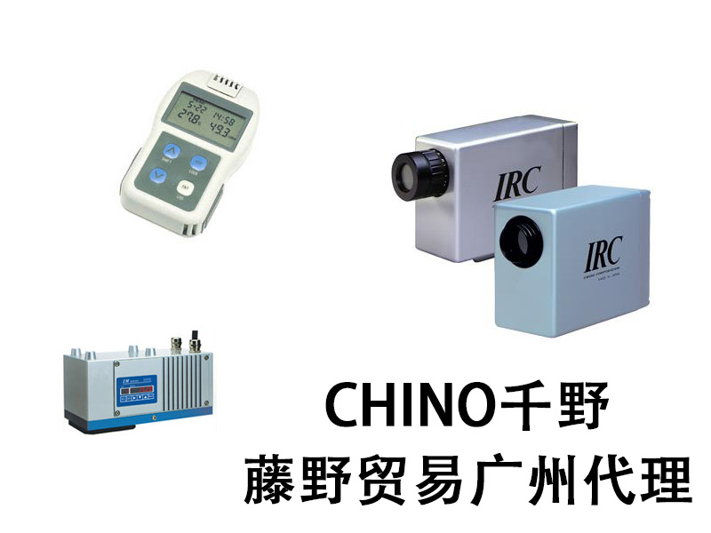 千野广州代理 CHINO电子放射温度计 IR-AHS2 CHINO IR AHS2