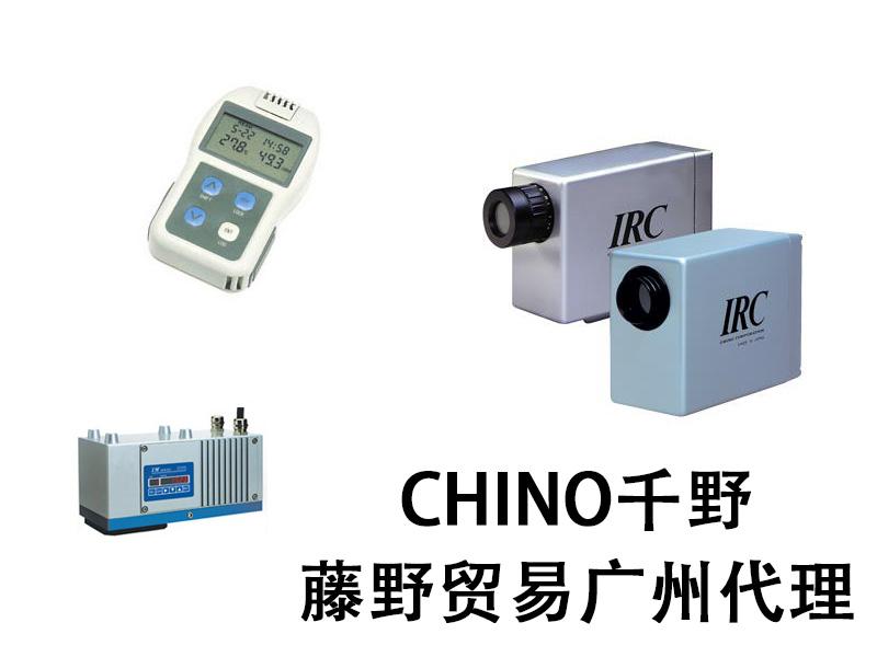 千野广州代理 CHINO工序用放射温度計 IR-SAH CHINO IR SAH