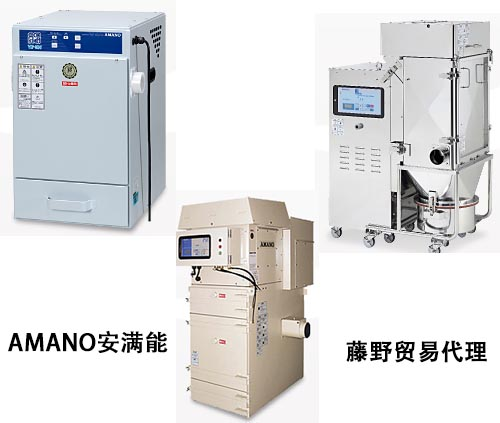 安满能金莎贸易代理 AMANO防粉尘集尘机 SR-125  AMANO安满能 AMANO SR 125 AMANO
