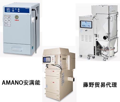 安满能金莎贸易代理 AMANO防粉尘爆炸安全性集尘机 VN-60SD AMANO安满能