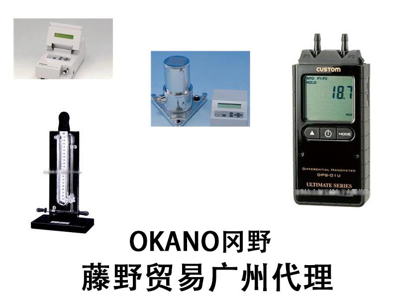 冈野金莎代理 OKANO液柱型压力计 PW-1000 OKANO PW 1000