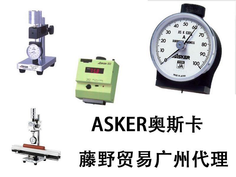 ASKER广州代理 硬度計 JA型 ASKER高分子计器 ASKER JA ASKER