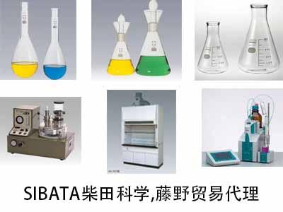 柴田科学金莎代理 SIBATA 平底茄形烧瓶 005400-24100 SIBATA 005400 24100