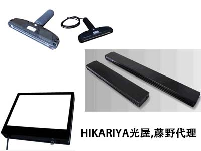 涂刷薄膜检查灯 HL-LG50-S160-F120 光屋金莎代理 HIKARIYA HL LG50 S160 F120 HIKARIYA