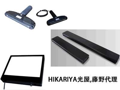 检查玻璃裂痕的灯 HL-DFL-F280, 光屋金莎代理 HIKARIYA HL DFL F280 HIKARIYA