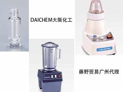 大阪化工金莎代理 DAICHEM 微口玻璃瓶 06090357