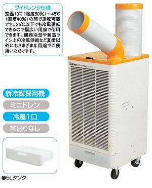 瑞电金莎代理 SUIDEN工厂空调SSC-3