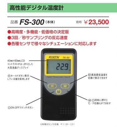 富装金莎代理 FUSO高性能数字温度计 FS-300 FUSO FS 300