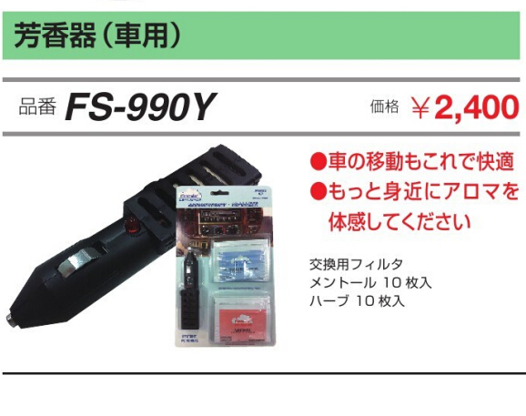 富装金莎代理 FUSO汽车用芳香器 FS-990Y FUSO FS 990Y