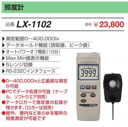 富装金莎代理 FUSO照度计 LX-1102 FUSO LX 1102