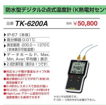 富装金莎代理 FUSO防水2点温度计 TK-6200A FUSO 2 TK 6200A