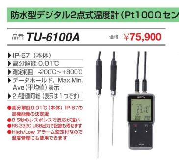 富装金莎代理 FUSO防水数码两点温度测量仪 TU-6100A FUSO TU 6100A