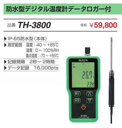 富装金莎代理 FUSO防水型数字温度计 TH-3800 FUSO TH 3800