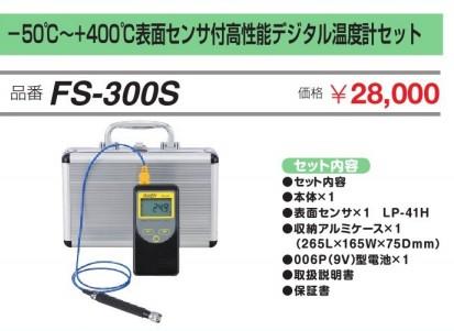 富装金莎代理 FUSO高性能数字温度计 FS-300S FUSO FS 300S