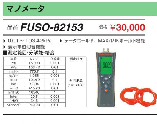 富装金莎代理 FUSO压力表 FUSO-82153 FUSO FUSO 82153