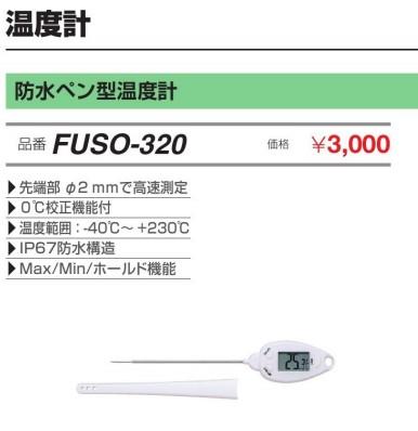 富装金莎代理 FUSO防水笔型温度计 FUSO-320 FUSO FUSO 320