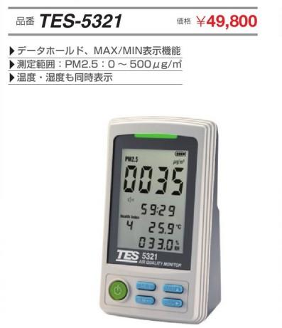富装金莎代理 FUSO环境监测器 TES-??5321 FUSO TES 5321