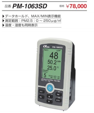 富装金莎代理 FUSO数据记录器环境监测 PM-1063SD FUSO PM 1063SD
