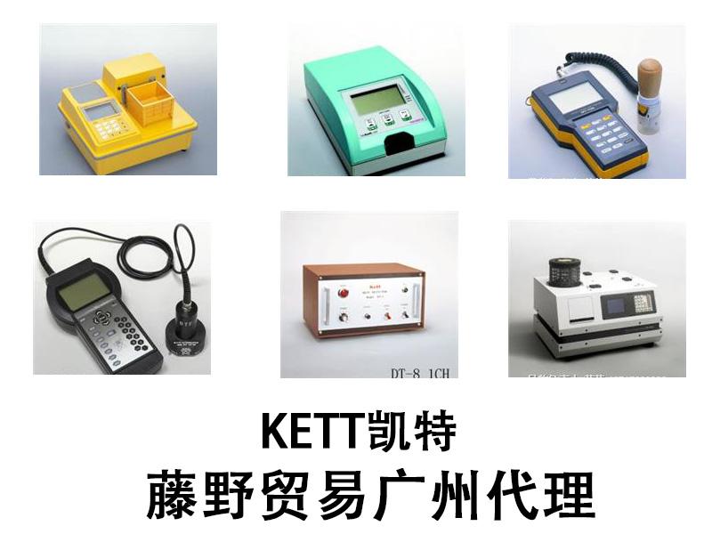 凯特金莎代理KETT 近红外水分计 KTE-30 KETT KTE 30