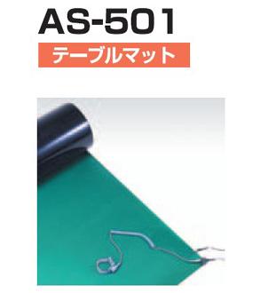 东洋金莎代理 CUSTOM CUSTOM静电桌垫AS-501-0.6 CUSTOM CUSTOM AS 501 0 6