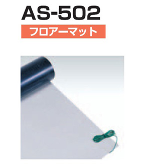 日本东洋CUSTOM静电桌垫AS-502 CUSTOM AS 502