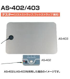 东洋金莎代理 CUSTOM CUSTOM电流测试仪AS-402403 CUSTOM CUSTOM AS 402403