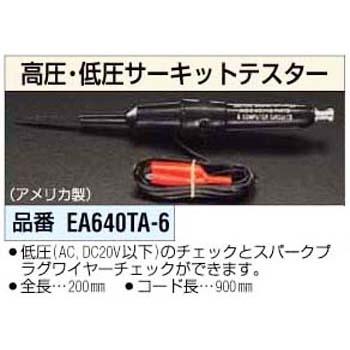 ESCO EA640TA-6 高压、低压元件 ESCO EA640TA 6