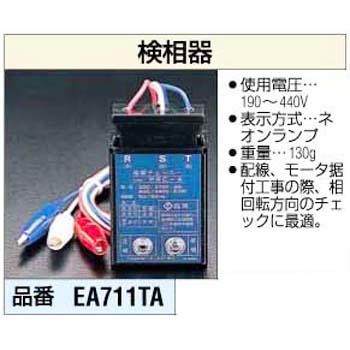 ESCO EA711TA 检相器 ESCO EA711TA