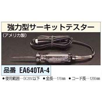 ESCO EA640TA-4 强力式服务台 ESCO EA640TA 4