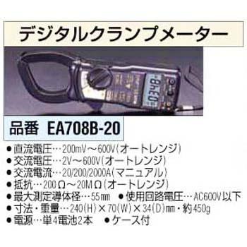 ESCO EA708B-20 数字电灯表 ESCO EA708B 20