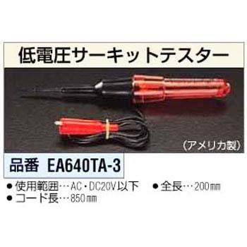 ESCO EA640TA-3 低电压服务台 ESCO EA640TA 3