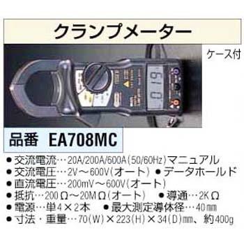 ESCO EA708MC 油灯表 ESCO EA708MC