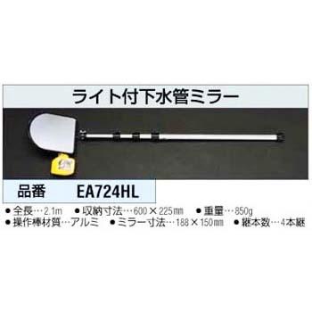 ESCO EA724HL 150x185mm左右的下水道