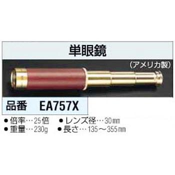 ESCO EA757X 单眼镜[ 25倍]