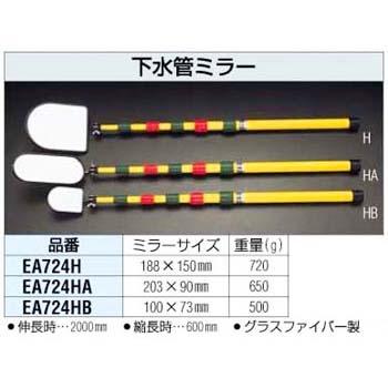 ESCO EA724H 150米188mm的下水道镜镜 ESCO EA724H 150 188mm