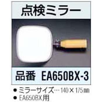 ESCO EA650BX-3 检查镜 ESCO EA650BX 3