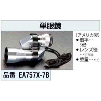 ESCO EA757X-7B 单镜[ 8倍] ESCO EA757X 7B 8
