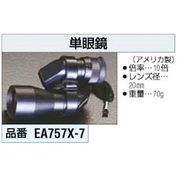 ESCO EA757X-7 单眼镜[ 10倍] ESCO EA757X 7 10