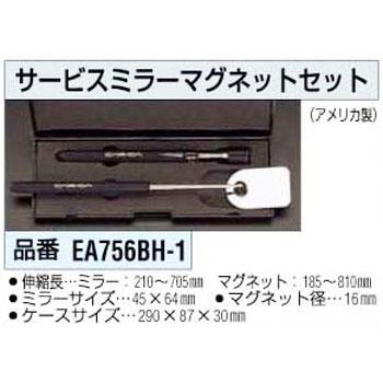 ESCO EA756BH-1 服务镜 ESCO EA756BH 1