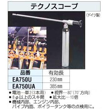 ESCO EA750U 230毫米纹身 ESCO EA750U 230