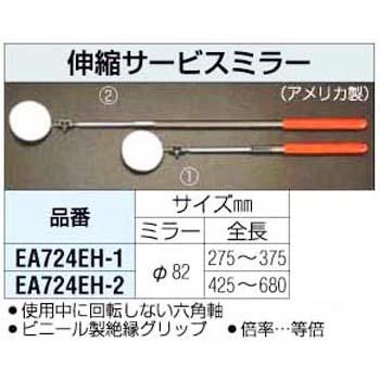 ESCO EA724EH-1 82mm [ 275-375 ]伸缩服务镜 ESCO EA724EH 1 82mm 275 375