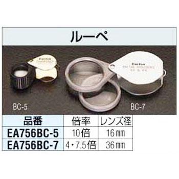ESCO EA756BC-7 放大镜