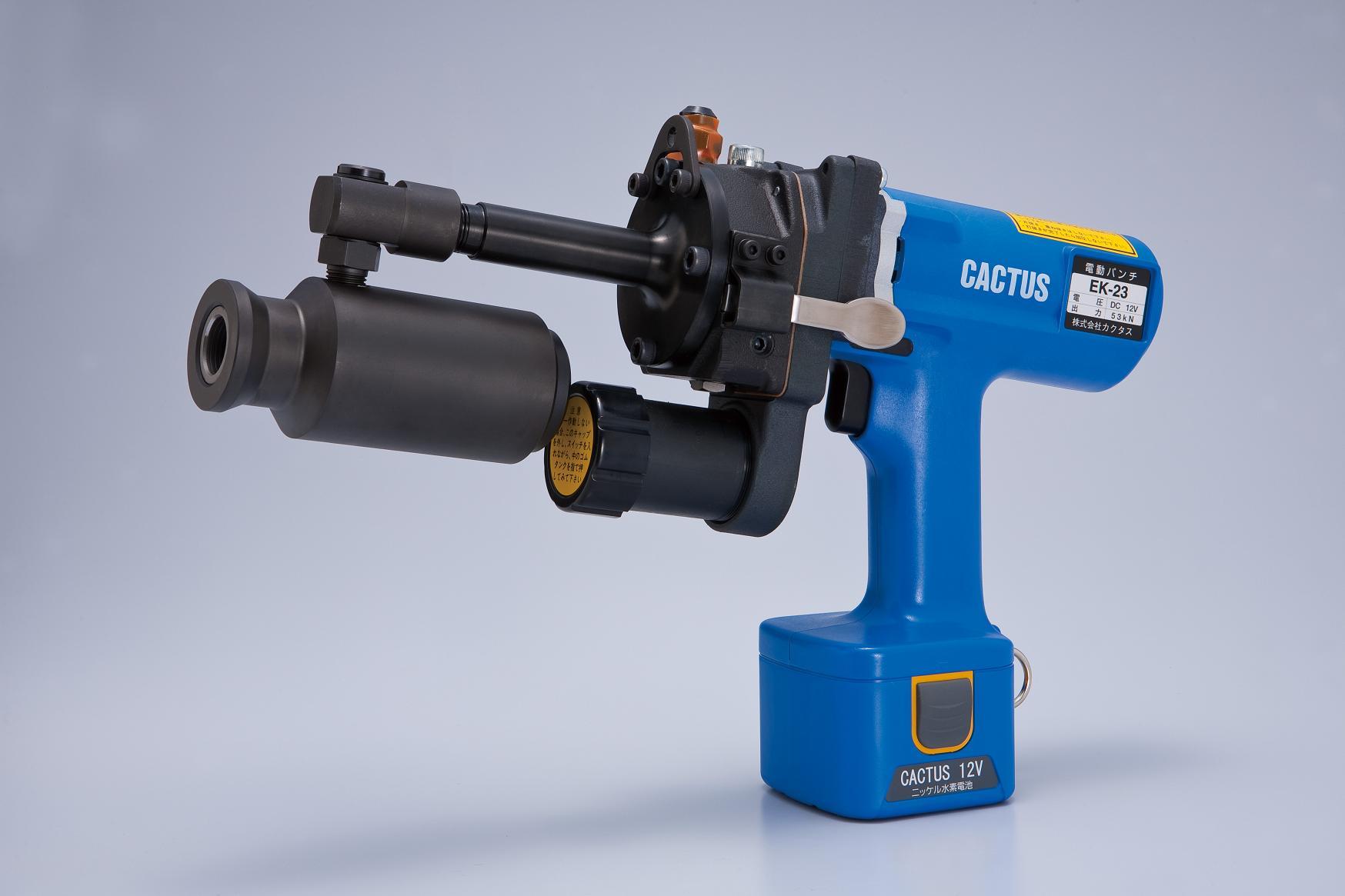 产基 CACTUS 电动油压式打孔机EK-23